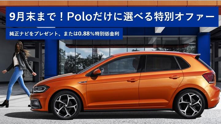 フォルクスワーゲン広島 Poloへのお乗り換えは、今が狙い目!Polo(全グレード)に選べる購入サポートをプレゼント!お得なキャンペーンは9月末まで!!