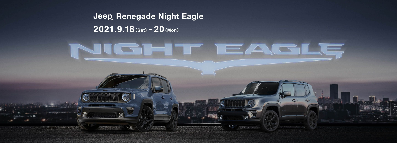ジープ広島西 Jeep Renegade Night Eagle 漆黒のアーバンクルーズへと駆り立てる特別限定車登場!  9.18 (sat) ≫ 9.20 (mon)