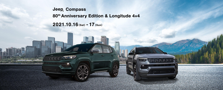 ジープ広島西 Jeep Compass 80th Anniversary Edition & Longitude 4×4  10.16 (sat) ≫ 10.17 (sun)